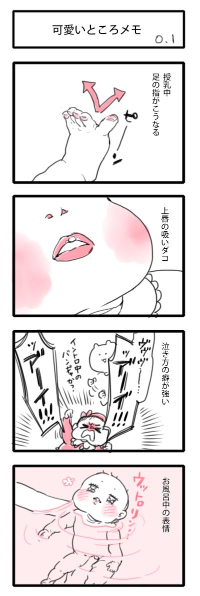 生後まもない赤ちゃん限定の、尊き「あるある」にキュン♡の画像2