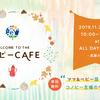 【11/21先着100組募集中】コノビーからお土産も♪「コノビーCAFE」開催します!のタイトル画像