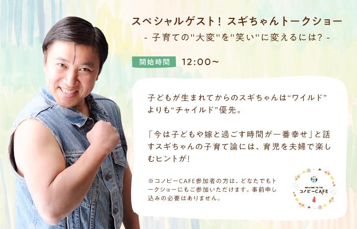 【11/21先着100組募集中】コノビーからお土産も♪「コノビーCAFE」開催します!の画像2