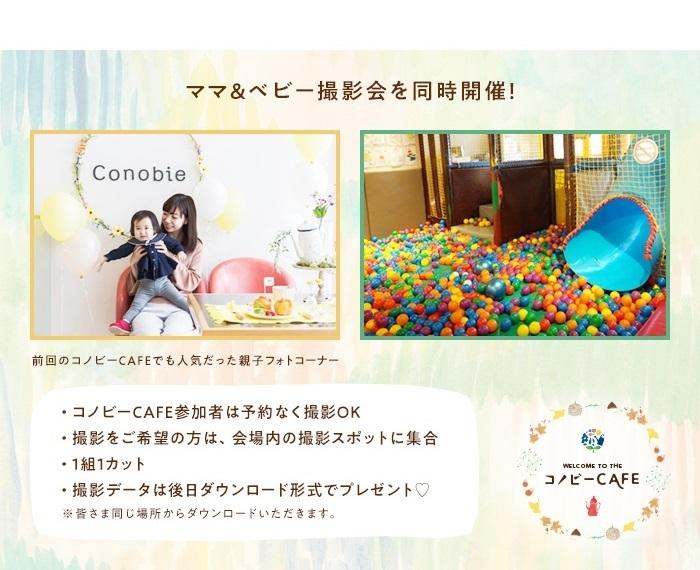 【11/21先着100組募集中】コノビーからお土産も♪「コノビーCAFE」開催します!の画像3