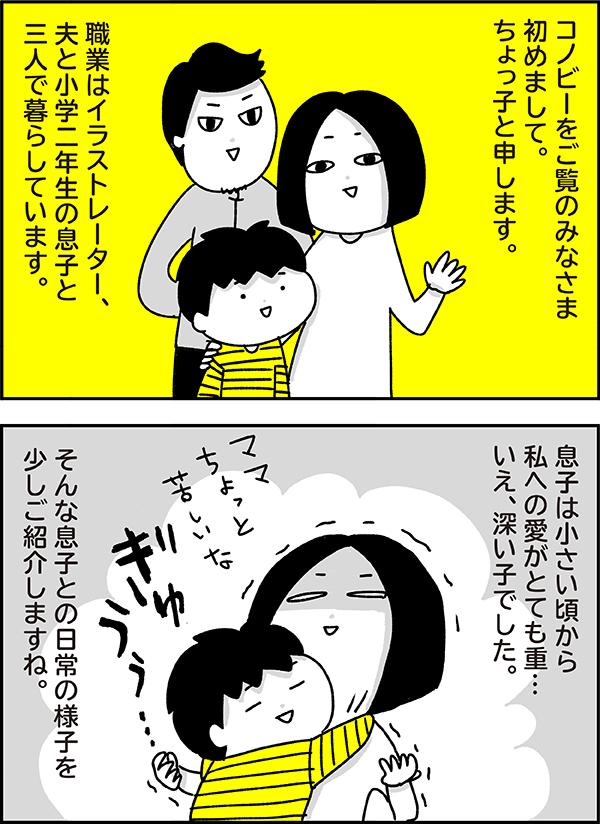 「ママの方がかわいいよ!!」小2男子、愛ゆえの言動がヒートアップして…!?の画像1