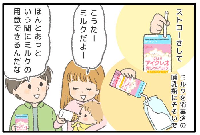 液体ミルクのおかげでお出かけが楽しく!パパの育児参加のきっかけにも の画像5