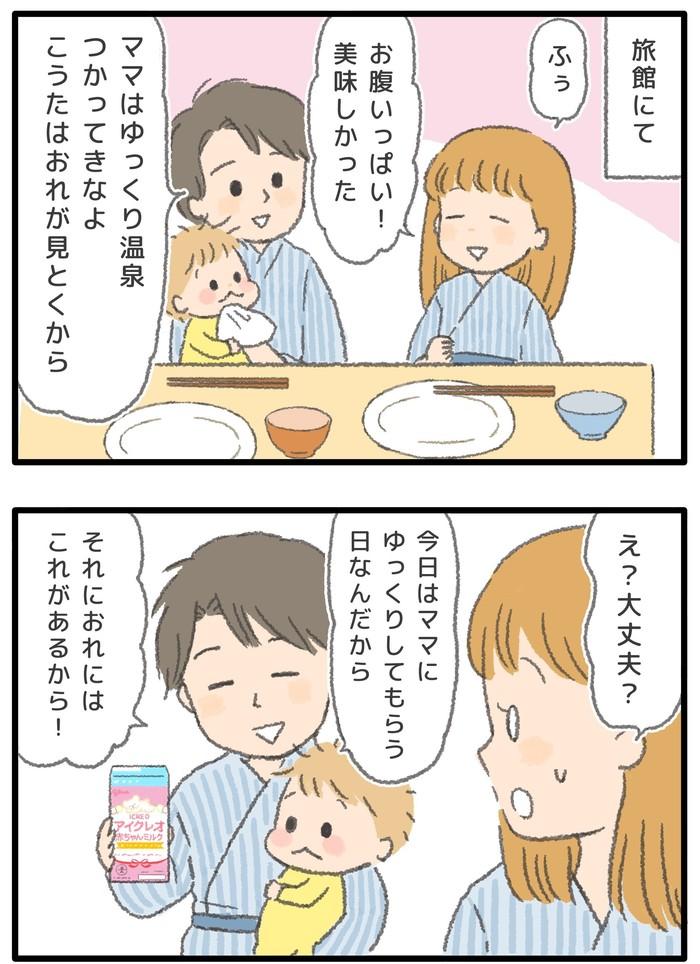 液体ミルクのおかげでお出かけが楽しく!パパの育児参加のきっかけにも の画像9