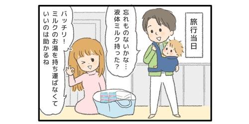 液体ミルクのおかげでお出かけが楽しく!パパの育児参加のきっかけにも のタイトル画像