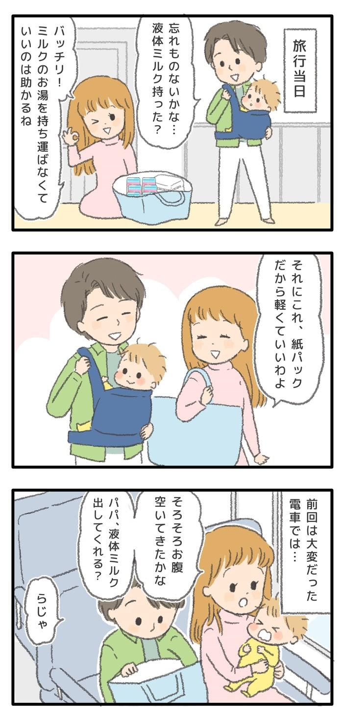 液体ミルクのおかげでお出かけが楽しく!パパの育児参加のきっかけにも の画像4