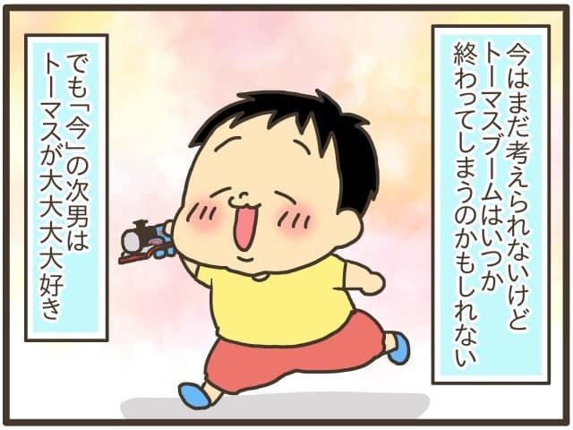 「とーましゅ、おはよー!」子どもが「いま」大好きなことを見守っていきたいの画像10