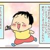 「とーましゅ、おはよー!」子どもが「いま」大好きなことを見守っていきたいのタイトル画像