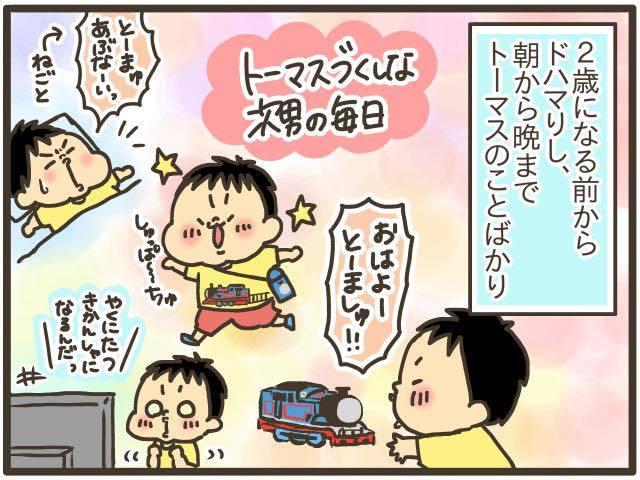 「とーましゅ、おはよー!」子どもが「いま」大好きなことを見守っていきたいの画像2