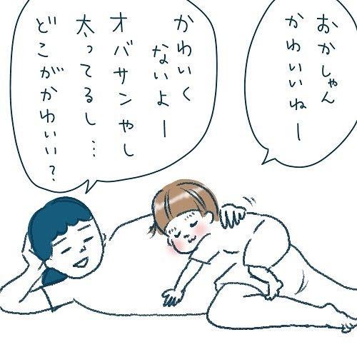 そりゃないよ~(泣)息子からの「おかしゃんとはムリ」の理由が切なすぎるの画像29