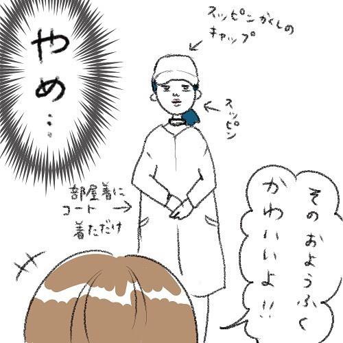 そりゃないよ~(泣)息子からの「おかしゃんとはムリ」の理由が切なすぎるの画像3