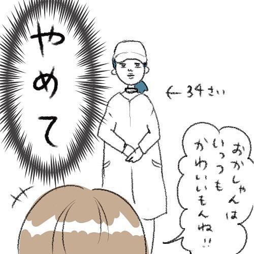そりゃないよ~(泣)息子からの「おかしゃんとはムリ」の理由が切なすぎるの画像4