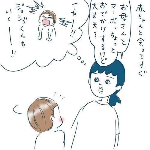 そりゃないよ~(泣)息子からの「おかしゃんとはムリ」の理由が切なすぎるの画像38
