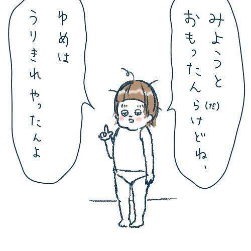 そりゃないよ~(泣)息子からの「おかしゃんとはムリ」の理由が切なすぎるの画像27