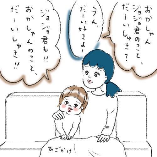 そりゃないよ~(泣)息子からの「おかしゃんとはムリ」の理由が切なすぎるの画像6