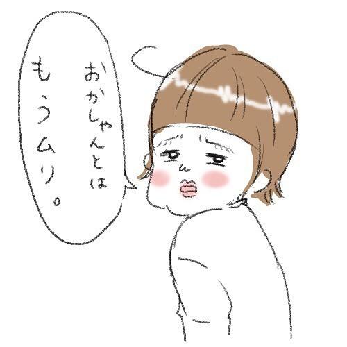 そりゃないよ~(泣)息子からの「おかしゃんとはムリ」の理由が切なすぎるの画像11