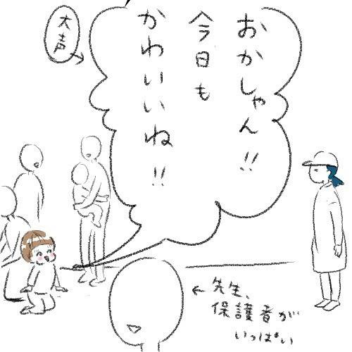 そりゃないよ~(泣)息子からの「おかしゃんとはムリ」の理由が切なすぎるの画像2