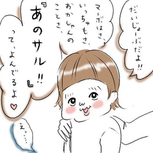 そりゃないよ~(泣)息子からの「おかしゃんとはムリ」の理由が切なすぎるの画像8