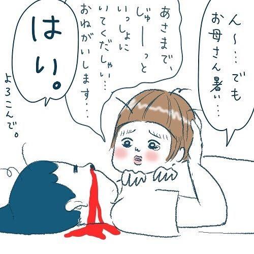 そりゃないよ~(泣)息子からの「おかしゃんとはムリ」の理由が切なすぎるの画像24