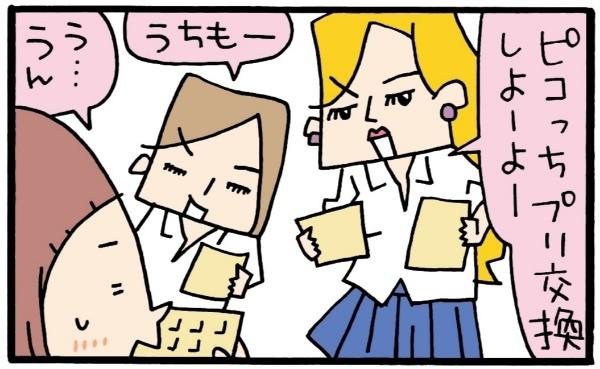 """イケイケ系、一匹狼系、オタク系…。学生時代の""""グループ""""について今思うことの画像6"""