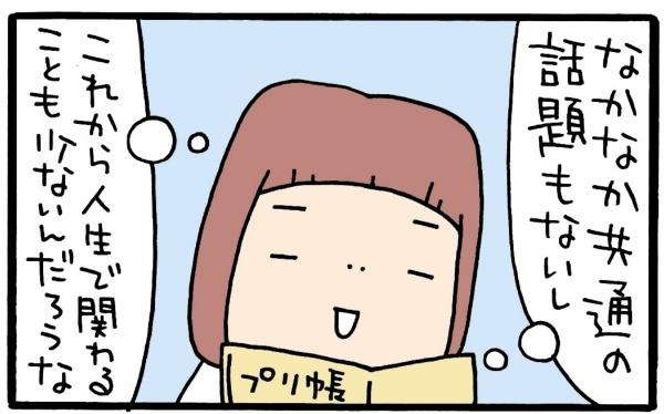 """イケイケ系、一匹狼系、オタク系…。学生時代の""""グループ""""について今思うことの画像7"""