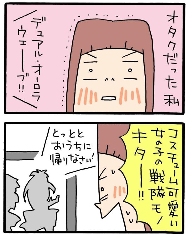 「娘と一緒にプリキュアを見たい!」アニメオタクな私の夢に待ち受けていた結末の画像1