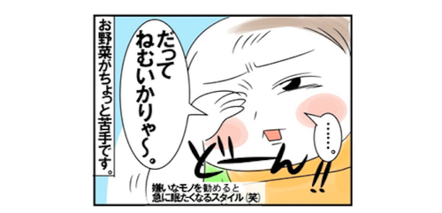 嫌いなものを食べないように、四男が迫真の演技をする。いや、バレバレなんですけど…(笑)のタイトル画像