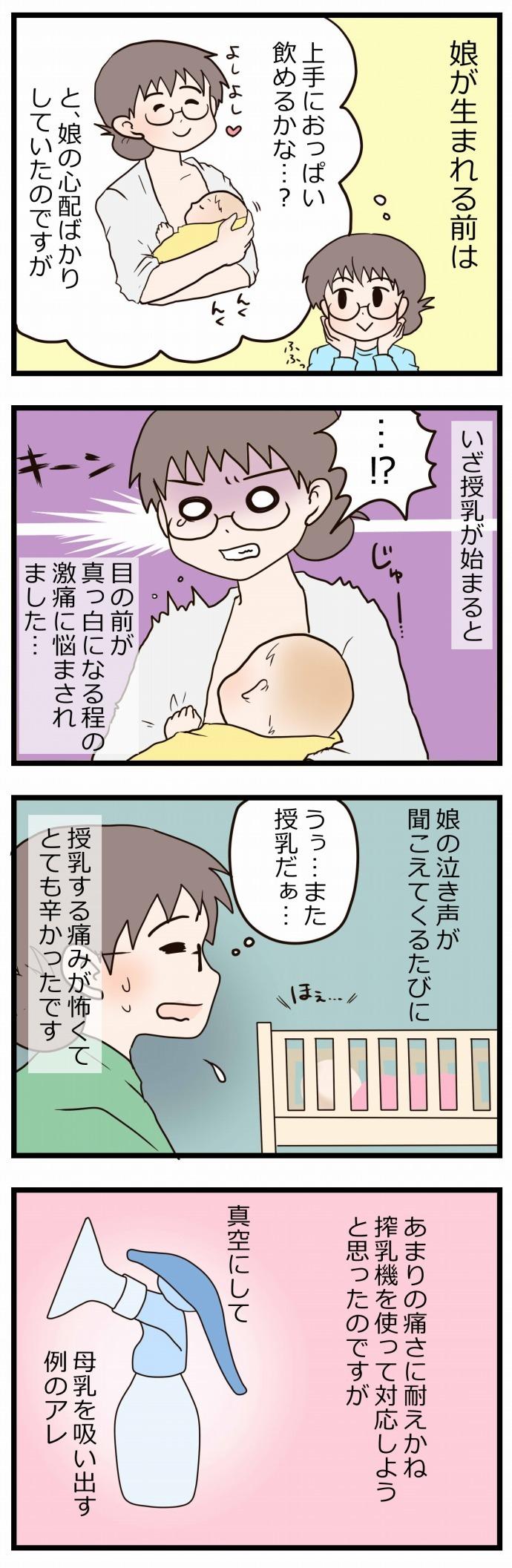 前からやっておけば…!新生児期の激痛で身にしみた、おっぱいケアの大切さの画像1