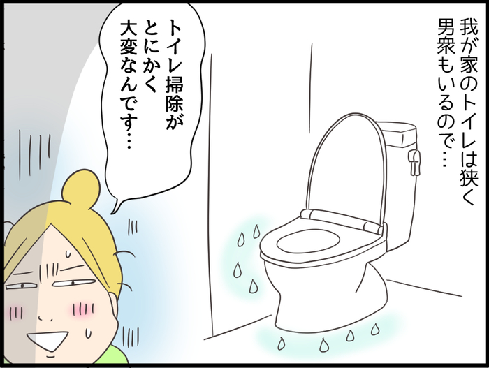 「男子も座る時代」到来!?ママ友に聞いて驚いた、イマドキ男子のトイレ事情の画像1
