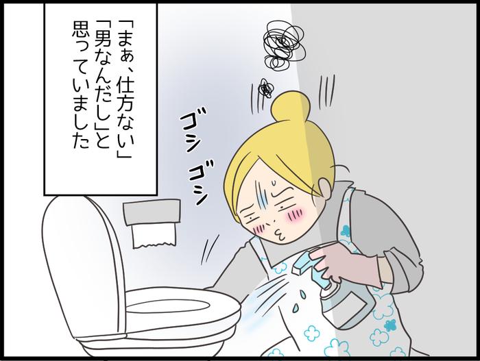 「男子も座る時代」到来!?ママ友に聞いて驚いた、イマドキ男子のトイレ事情の画像2