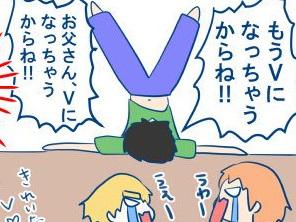 なにがあった!?疲れがピークに達して、旦那がV字になっちゃったのタイトル画像