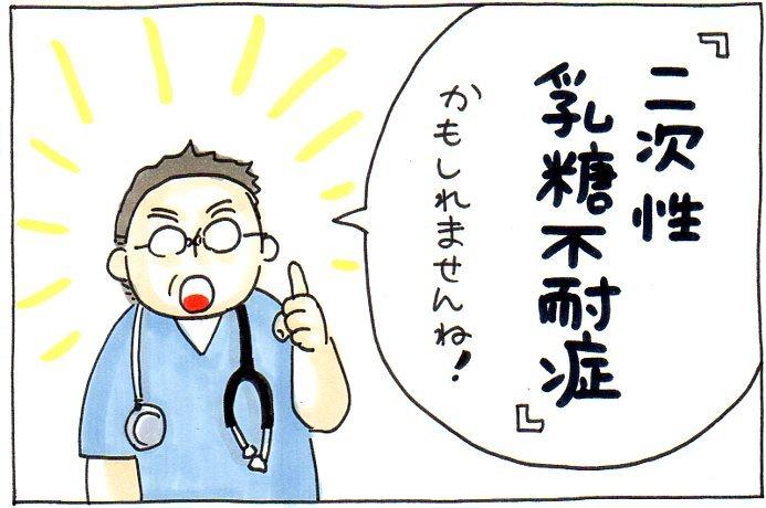 胃腸炎かとおもったら「二次性乳糖不耐症」?受診したから判明したことの画像3