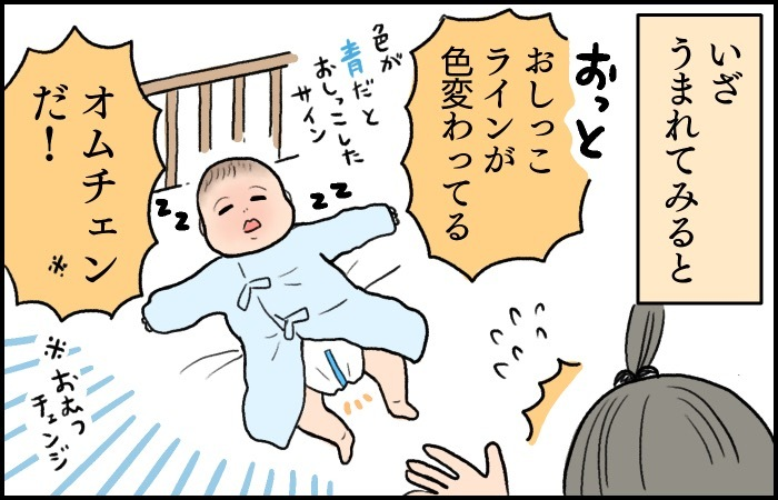 「さっき替えたばかりなのに!?」新生児のオムツ、なくなるの早すぎない?の画像7