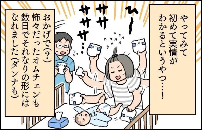 「さっき替えたばかりなのに!?」新生児のオムツ、なくなるの早すぎない?の画像11