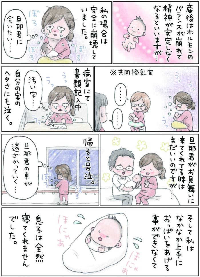 入院中、遠ざかる旦那の車を見て号泣…!身も心も限界だった産後の話の画像1