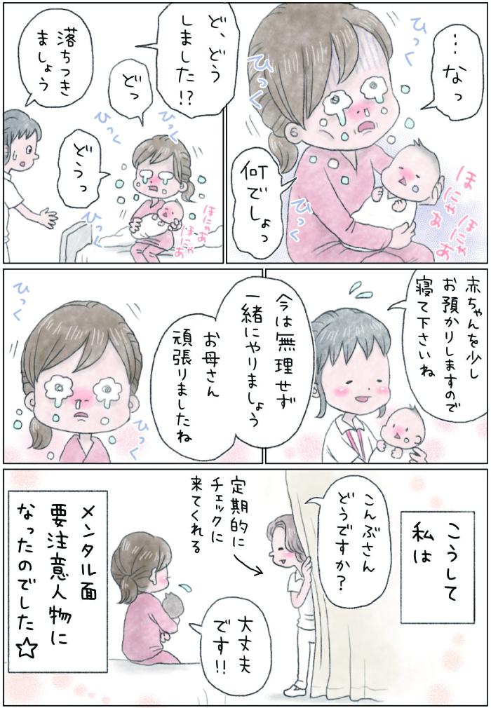 入院中、遠ざかる旦那の車を見て号泣…!身も心も限界だった産後の話の画像3