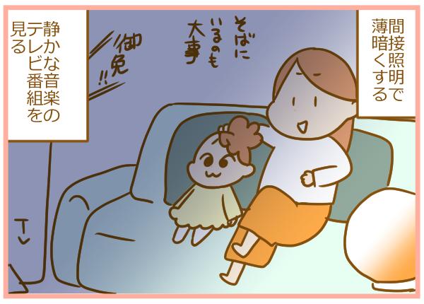 試行錯誤の末にたどり着いた「寝かしつけない作戦」が、思ったより効果的な理由の画像5