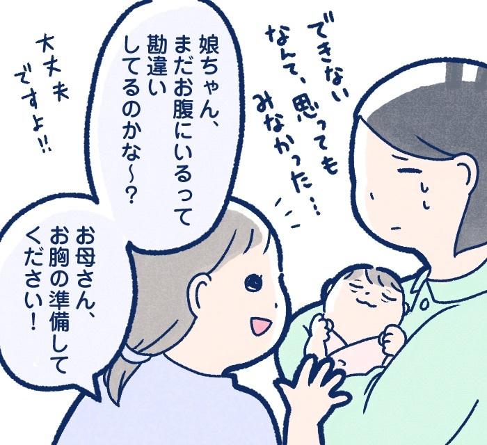 【産後1日目】まだお腹にいると勘違い?思ってたのと全然違った、初めての授乳。の画像5