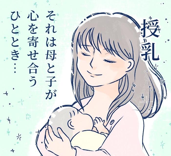 【産後1日目】まだお腹にいると勘違い?思ってたのと全然違った、初めての授乳。の画像1