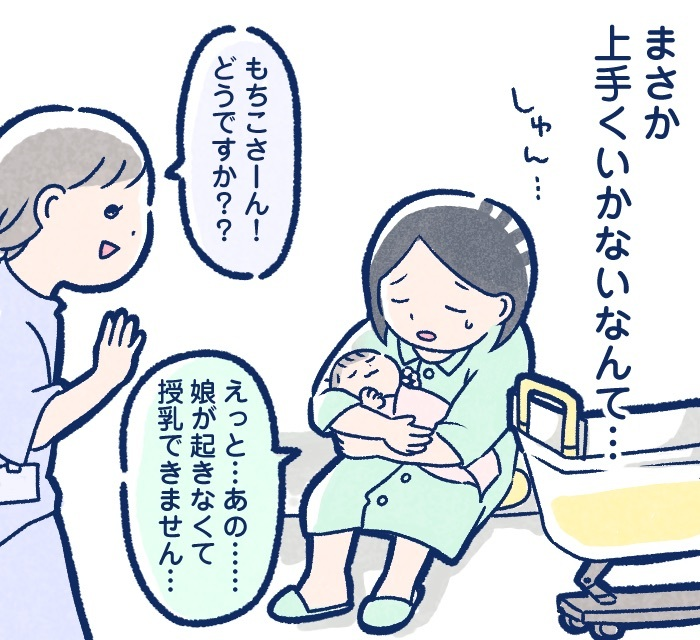 【産後1日目】まだお腹にいると勘違い?思ってたのと全然違った、初めての授乳。の画像4