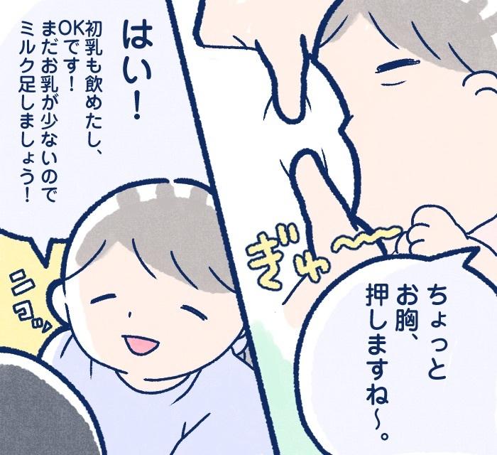 【産後1日目】まだお腹にいると勘違い?思ってたのと全然違った、初めての授乳。の画像7