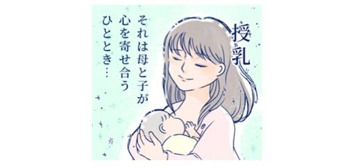 【産後1日目】まだお腹にいると勘違い?思ってたのと全然違った、初めての授乳。のタイトル画像