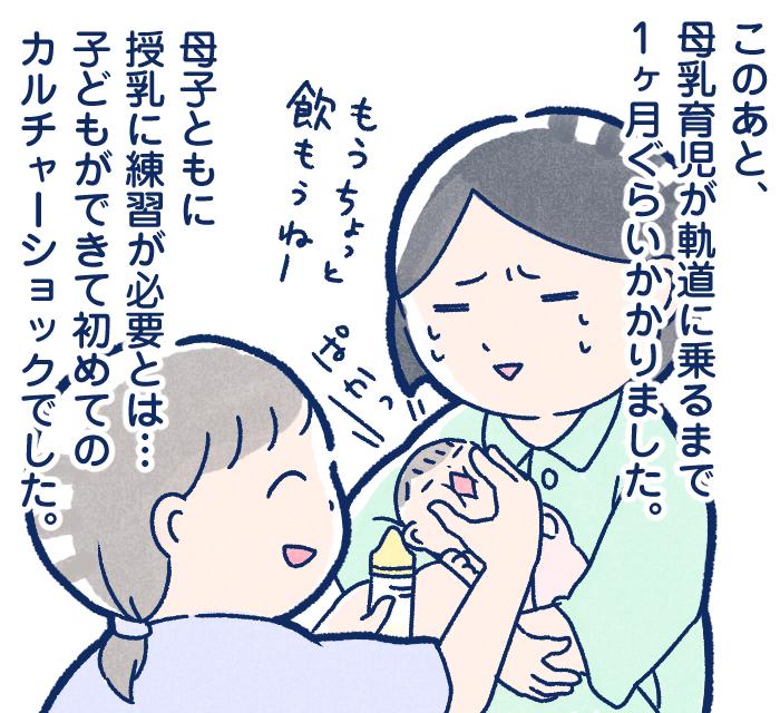 【産後1日目】まだお腹にいると勘違い?思ってたのと全然違った、初めての授乳。の画像10