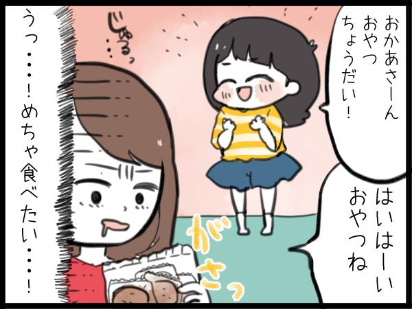 食欲の秋に打ち勝て私!「食べたい」「食べちゃダメ」大好きなお菓子を我慢した話の画像6