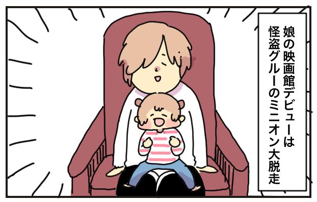 「家族ってなに?」王道テーマでキレイな涙を流したいなら、『怪盗グルー』シリーズ!の画像4