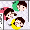 同じような子育てでも、三者三様のあふれる個性!人と比べるのはやめたワケのタイトル画像