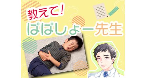 """ズル休み?原因不明の子どもの腹痛… それは""""ストレス""""のサインかものタイトル画像"""