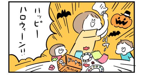 順番を待てない子どもたちに試練。ハロウィンのお菓子を協力してつくれるか!?のタイトル画像