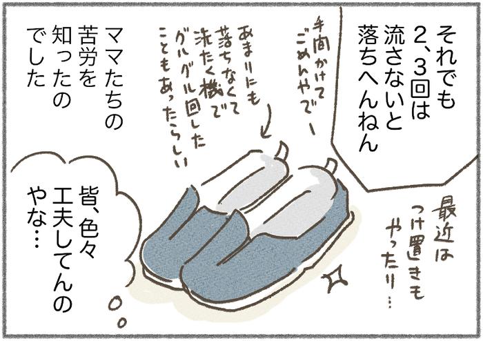 何度洗っても汚れが落ちない…!子どもの靴が泥んこな理由が驚愕(笑)の画像11