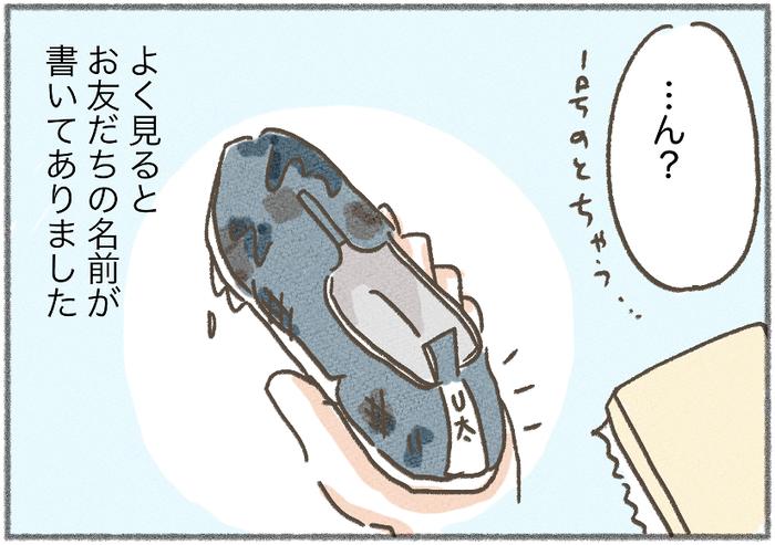 何度洗っても汚れが落ちない…!子どもの靴が泥んこな理由が驚愕(笑)の画像8