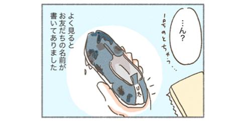何度洗っても汚れが落ちない…!子どもの靴が泥んこな理由が驚愕(笑)のタイトル画像